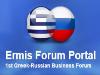 """1-ый Греко-Российский бизнес форум """"Эрмис"""""""