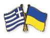 Греческо-Украинский Туристический Форум 2011
