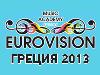Слет Музыкальной Академии Евровиденья
